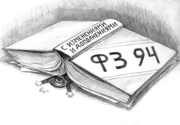 изменения федерального закона № 94-ФЗ